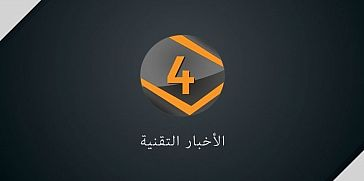نشرة الأخبار التقنية اليوم الثلاثاء 06.12.2016 من موقع VIP4SOFT