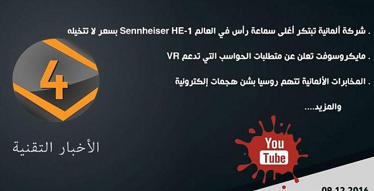 نشرة الأخبار التقنية اليوم الجمعة 09.12.2016