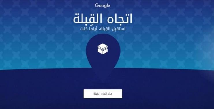 جوجل تطلق خدمة لتحديد اتجاه القبلة