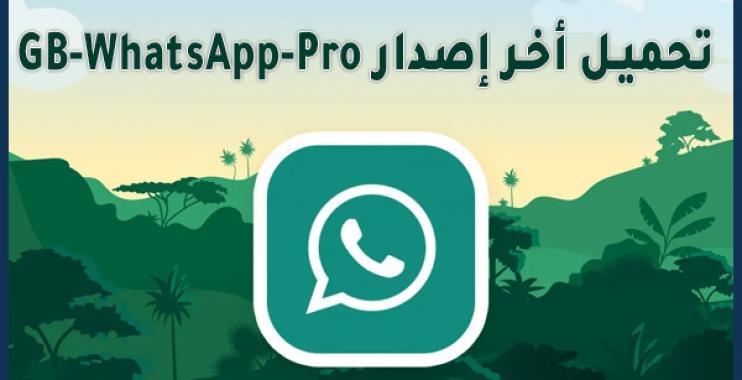تطبيق واتس أب جي بي برو GBWhatsApp – pro المنافس لواتس اب الذهبي