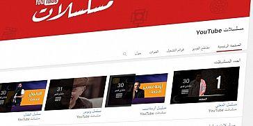 إطلاق قناة يوتيوب مسلسلات بالتعاون بين جوجل والعديد من شركاء البث