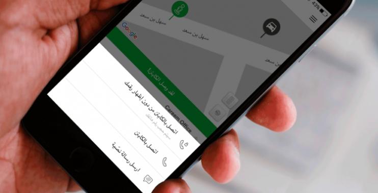كريم تطلق مبادرة للحفاظ على خصوصية العملاء ومنع التحرش