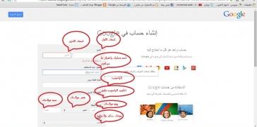 طريقة عمل حساب بريد جي ميل Gmail sign up