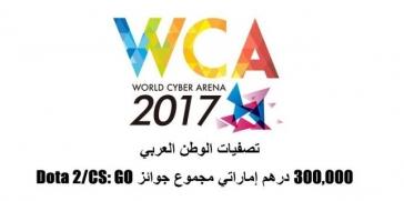انطلاق التسجيل لأكبر منافسات ألعاب إلكترونية تشهدها المنطقة العربية