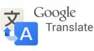 ترجمة جوجل تدعم تقنيات الذكاء الاصطناعي وتبدأ مع 9 لغات