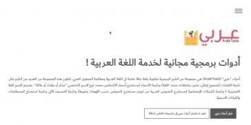 أدوات عربي : حُزمة من الأدوات البرمجية المجانية لخدمة اللغة العربية !