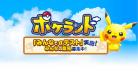 نينتيندو تطلق لعبة جديدة بعد بوكيمون جو